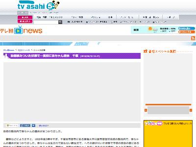 千葉県 高校 赤ちゃん遺体に関連した画像-02