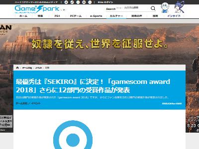 gamescom SEKIRO 最優秀賞に関連した画像-02