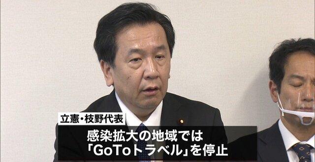 立憲・枝野代表が政府に代わって国民に謝罪「GoToで新型コロナを拡大させる政府を止められなかった、国民に深くおわび申し上げる」