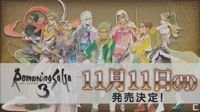 リマスター ロマンシング・サガ3 発売日に関連した画像-01