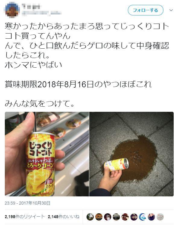 コンビニ コーンポタージュ 腐敗 嘘 ツイッター 虚偽 業務妨害 コーヒーに関連した画像-02