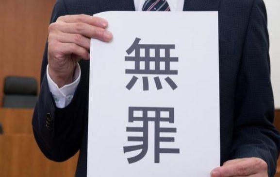 痴漢 傷害 元警視庁 SP 無罪に関連した画像-01