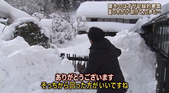 報道ステーション 報ステ スタッフ 救助 雪に関連した画像-05