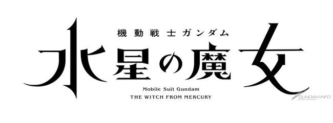 ガンダム シリーズ 新作 水星の魔女 ククルス・ドアンの島に関連した画像-03