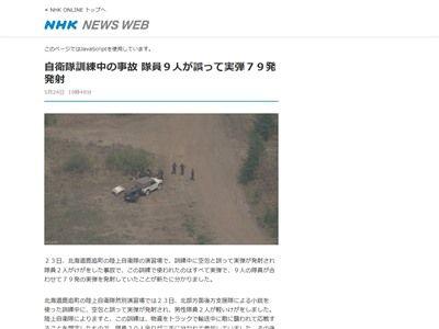 自衛隊 事故 空砲 実弾に関連した画像-02