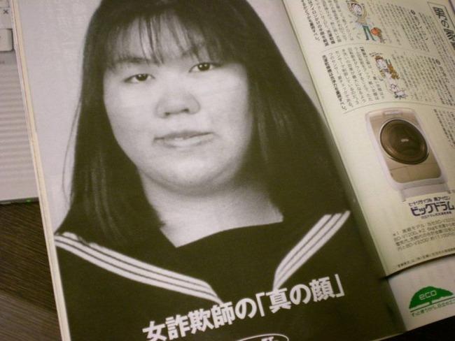 木嶋佳苗被告 死刑 魔性のブス 獄中結婚に関連した画像-05