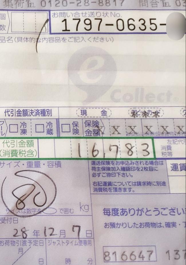 佐川急便 詐欺 代引き 犯人 社員 お咎めなし 犯罪に関連した画像-02