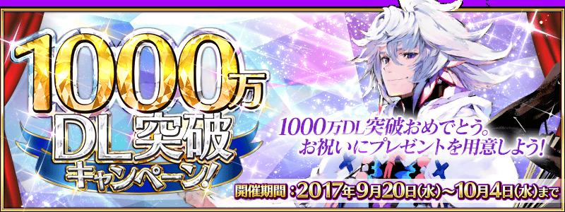 fate 1000 万