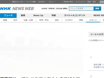 東京五輪 オリンピック 海水 お台場 水温 かき混ぜる 対策 暑さに関連した画像-02