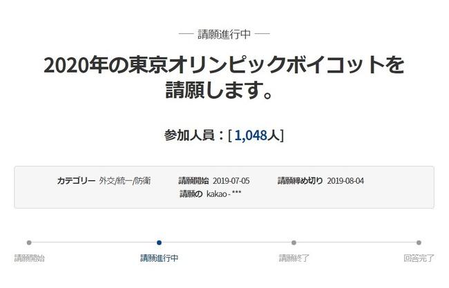 「韓国東京オリンピックボイコット」の画像検索結果