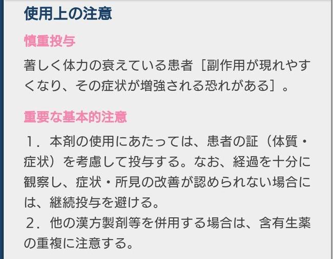 マタニティ 妊婦 爽健美茶 ハトムギ 妊娠 流産に関連した画像-08