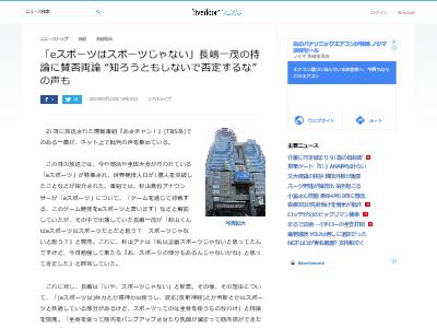 eスポーツ スポーツじゃない 長嶋一茂 持論 賛否両論に関連した画像-02