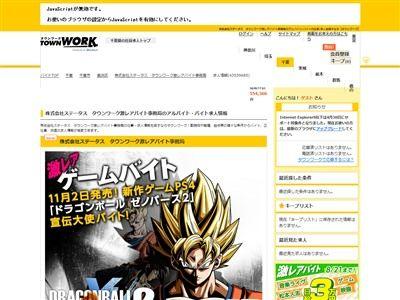 TGS 東京ゲームショウ ドラゴンボール ゼノバース2 バイト アルバイト 7万円に関連した画像-02