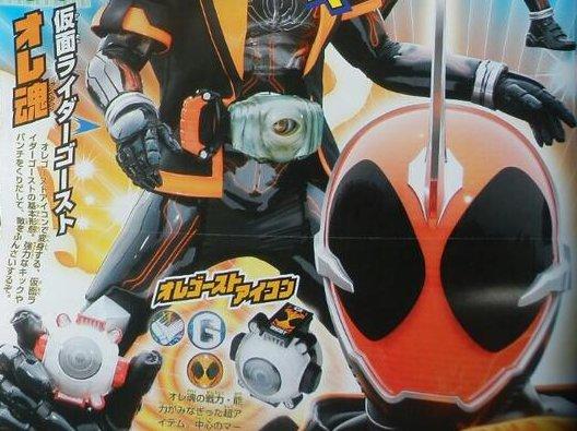 仮面ライダーゴーストに関連した画像-01