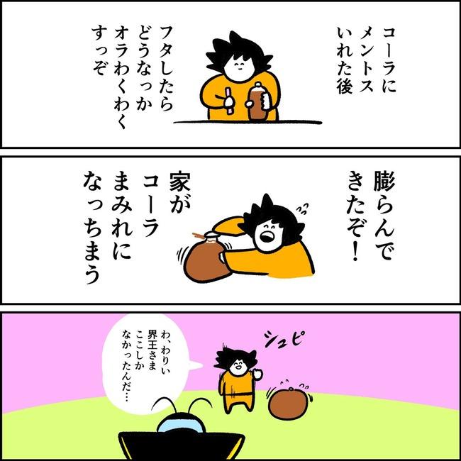 メントスコーラ メントス コーラ ドラゴンボール 悟空 爆発に関連した画像-02