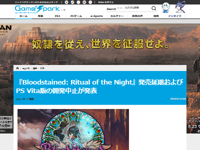 Bloodstained 発売延期 PSVITA開発中止に関連した画像-02