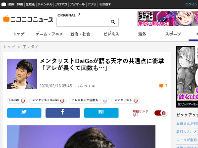 メンタリスト DaiGo 天才 共通点 あくびに関連した画像-02
