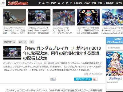 Newガンダムブレイカー ガンダムブレイカー バンナム PS4に関連した画像-02