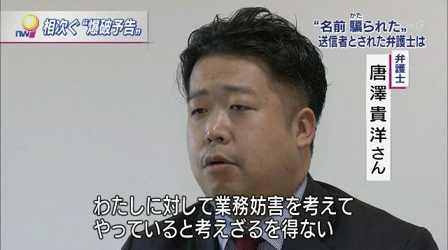 ネットに強い弁護士 唐澤貴洋 NHK 顔出し SNS 所さん!大変ですよに関連した画像-04