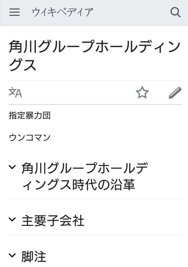 けものフレンズ Wikipedia カドカワ 角川文庫に関連した画像-04