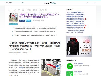 京阪電鉄 女性 障害に関連した画像-02