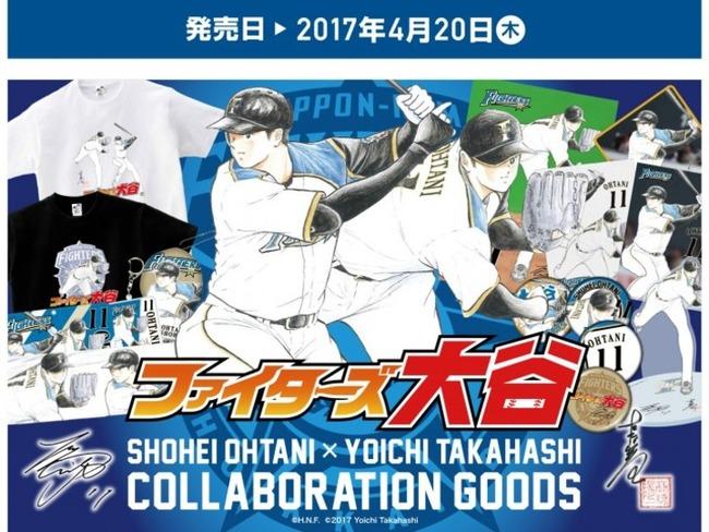 news_header_takahashi_x_ohtani