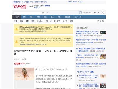 蚊 死ね ツイッター ツイート アカウント 凍結に関連した画像-02