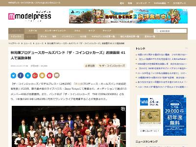 秋元康 プロデュース ガールズバンド ザ・コインロッカーズ 41人に関連した画像-02