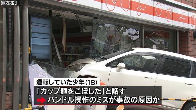 車 コンビニ 事故 カップ麺に関連した画像-03