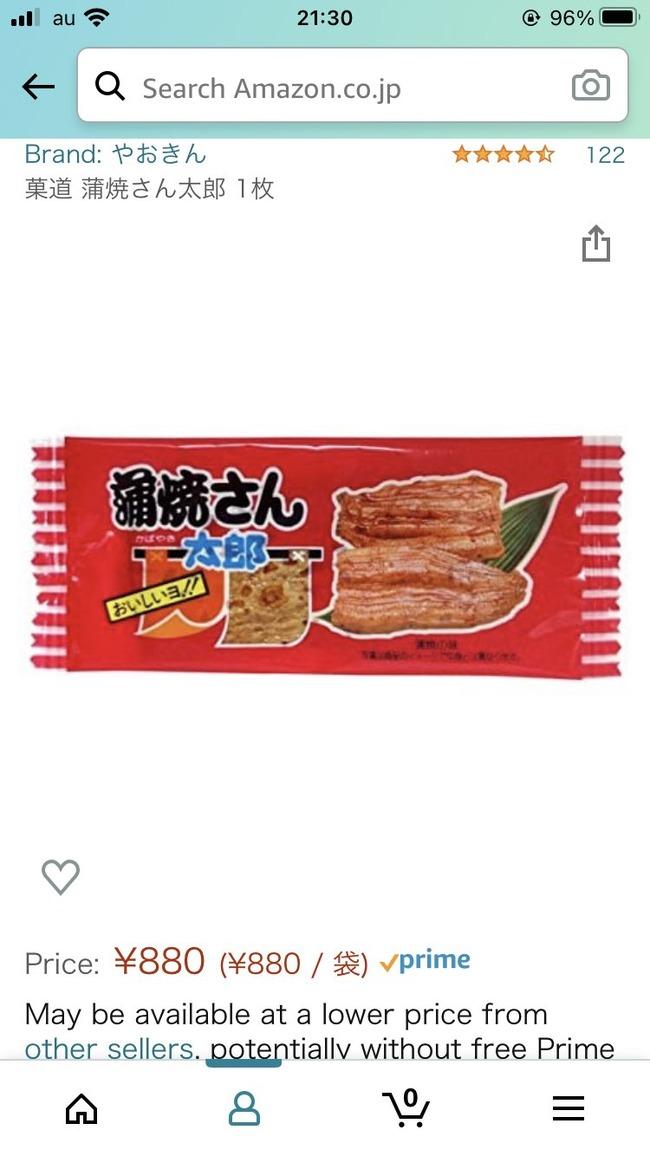 ツイッター Amazon 880円 蒲焼さん太郎 蒲焼さん 詐欺に関連した画像-06