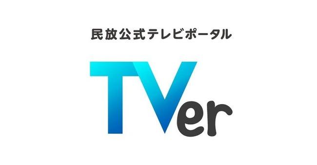 NHK TVer ネット配信 見逃し配信 テレビに関連した画像-01