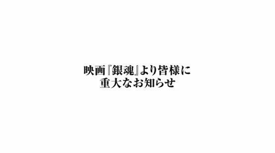 銀魂 実写 謝罪 小栗旬 菅田将暉 橋本環奈に関連した画像-02