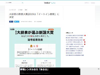大辞泉 辞書 新語 イートイン脱税 闇営業に関連した画像-02