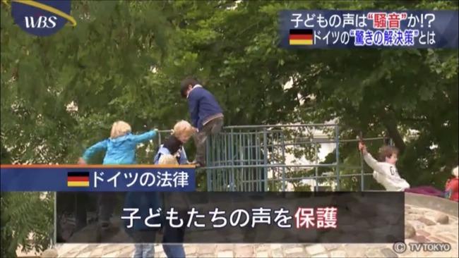 保育園 幼稚園 子供 声 騒音 ドイツ 法律に関連した画像-07
