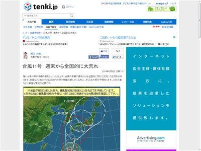 台風11号 ハーロン 天気予報に関連した画像-02