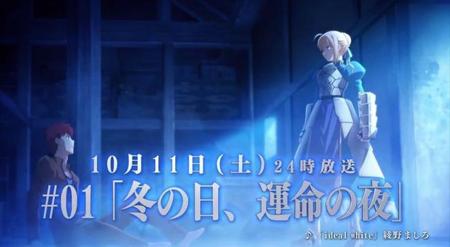 アニメ Fate/stay night 0話 1話 1時間に関連した画像-04