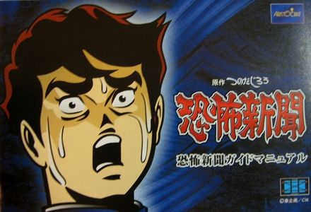 落札 新聞 髪の毛 恐怖に関連した画像-01