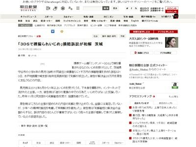 3DS いじめ 訴訟 和解に関連した画像-02