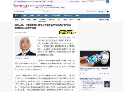 松本人志 木村花 持論展開 番組批判 間違いに関連した画像-02