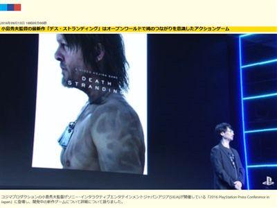小島監督 デス・ストランディングに関連した画像-01