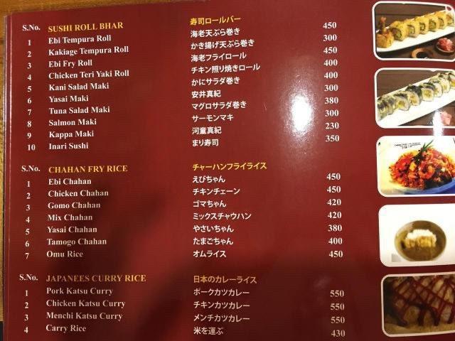 インド 日本食レストラン 誤字 翻訳 メニュー オープン 誤訳に関連した画像-03