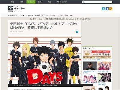マガジン DAYS アニメ化に関連した画像-02