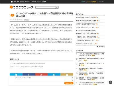 クレーンゲーム 逮捕 小学生 女子高生 書類送検 窃盗容疑 神奈川県 川崎市に関連した画像-02