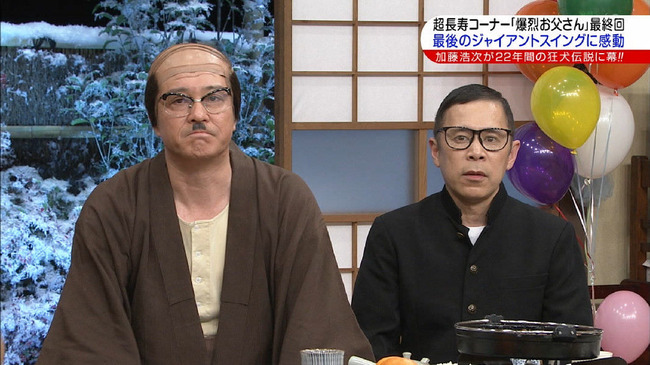 ナイナイ岡村さん「イヤなら見るな」発言を謝罪 フジテレビはそんなこと一回も言っていません