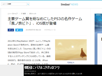 風ノ旅ビト iOS PS3に関連した画像-02