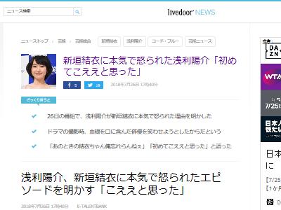 新垣結衣 浅利陽介 コード・ブルー ドラマに関連した画像-02
