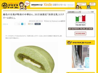 中華まん 抹茶豆乳入りクリームまん 抹茶に関連した画像-02