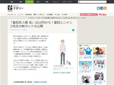 夏目友人帳 5期 10月に関連した画像-02