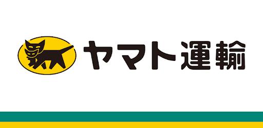 ヤマト運輸 合否 合格通知 品名 問い合わせ に関連した画像-01