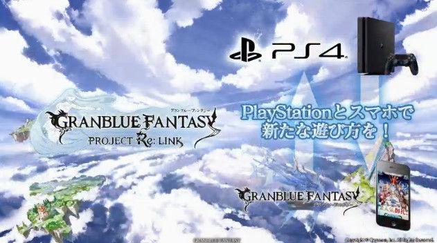 グランブルーファンタジー アクション PS4 Project Re:LINKに関連した画像-15